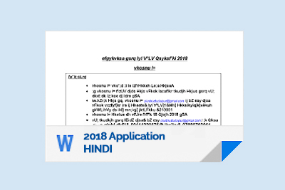 2018 Application (Hindi)